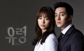SBS Drama, 유령