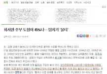 한국일보 – 회사원·주부 도청이 45%나… 탐지기 '불티'