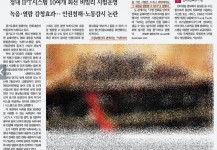 경인일보 – 도청과 통화하면 비밀녹취 당한다.