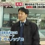 일본 – 아사히TV방송 동영상 #2/2