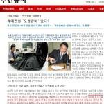 주간동아 – 커버스토리, 만신창이 '국정원'