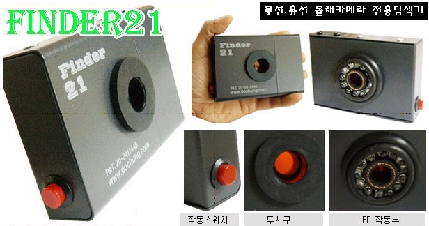 신형 몰래카메라 탐지기
