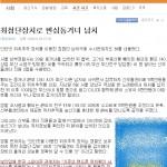 중앙일보 – 최첨단장치로 변심동거녀 납치