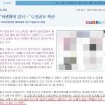 """문화일보 – """"사생활이 감시…"""" 도청공포 확산"""