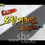 SBS – 뉴스추적 '도청, 거짓말, 그리고…'