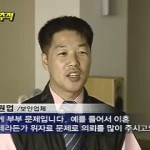 SBS – 뉴스추적 #2 '불법도청, 누군가 당신을 엿듣고 있다'