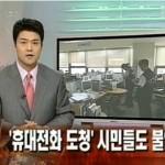 YTN – '휴대전화 도청' 시민 불안
