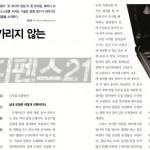 [디펜스21 10월호] 도청기술, 그 실체와 대책